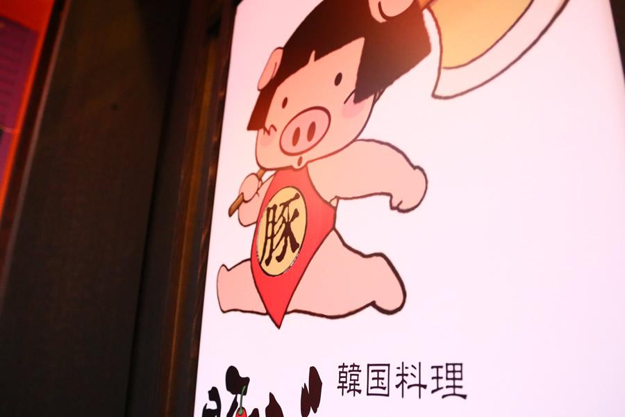 豚どんちゃん